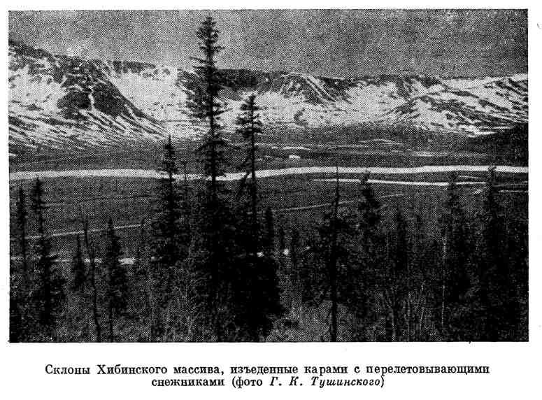 Склоны Хибинского массива, изъеденные карами с перелетовывающими снежинками