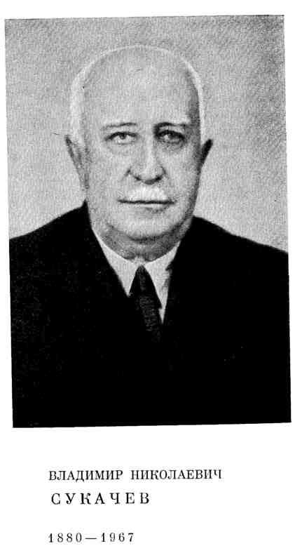 Владимир Николаевич Сукачев