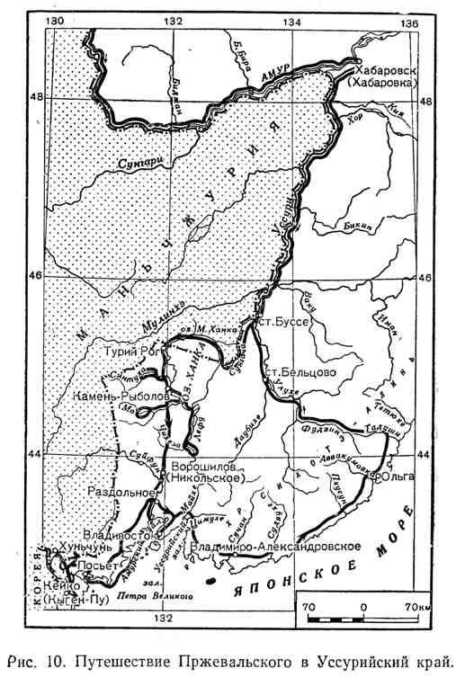 Петешествие Пржевальского в Уссурийский край
