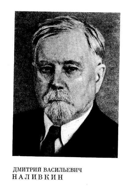 Дмитрий Васильевич Наливкин