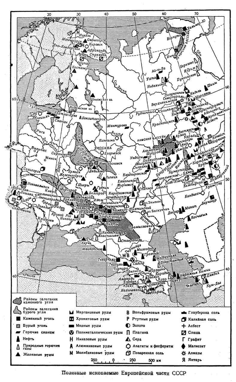 Полезные ископаемые Европейской части СССР