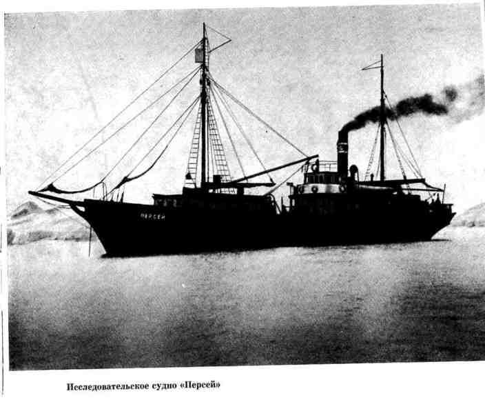 """Исследовательское судно """"Персей"""""""