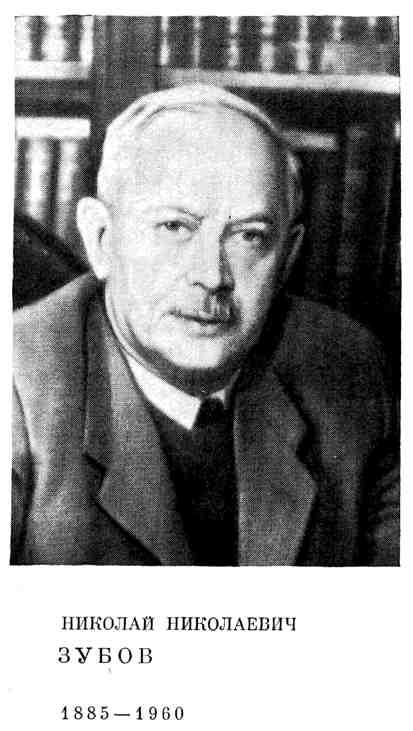 Николай Николаевич Зубов