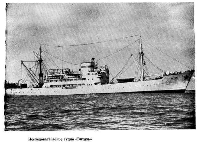 """Исследовательское судно """"Витязь"""""""