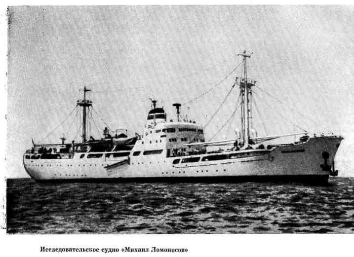 """Исследовательское судно """"Михаил Ломоносов"""""""