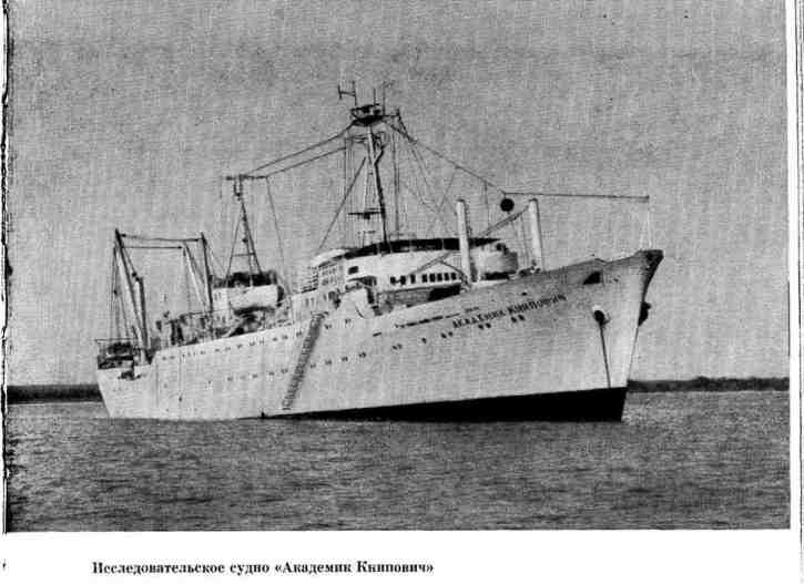"""Исследовательское судно """"Академик Книпович"""""""