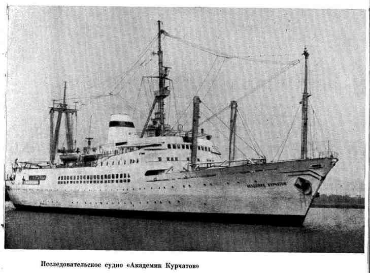 """Исследовательское судно """"Академик Курчатов"""""""