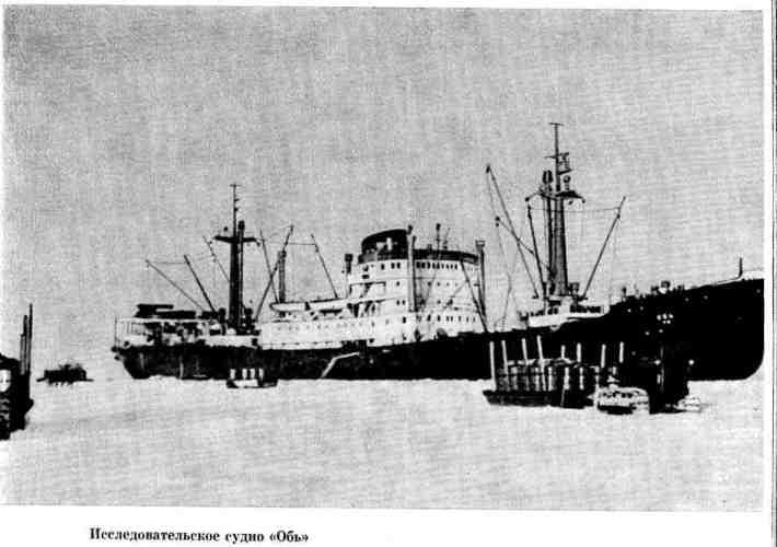 """Исследовательское судно """"Обь"""""""